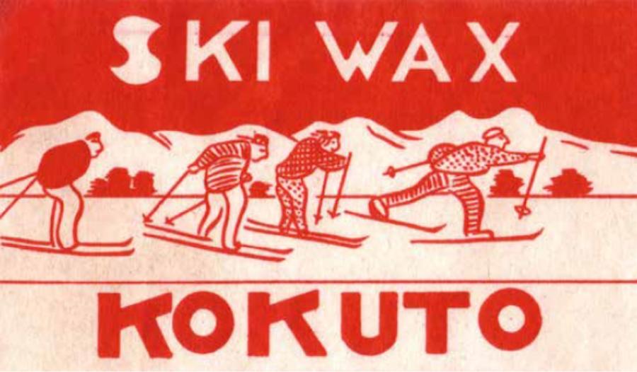 スキーワックスのパッケージデザインの写真