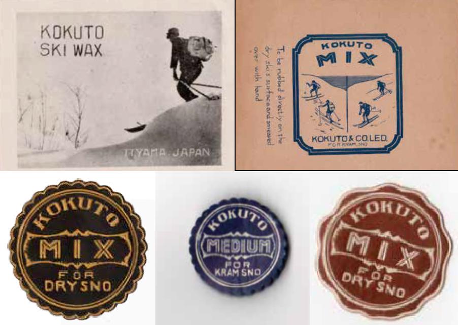スキーワックスを製造販売していた頃の貴重な資料の写真