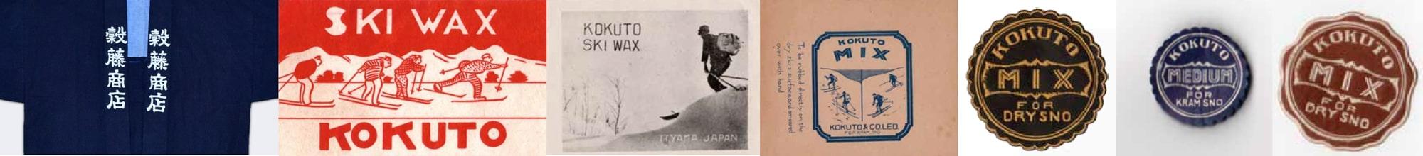 飯山の雪国文化の写真